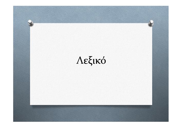 Λεξικό 1