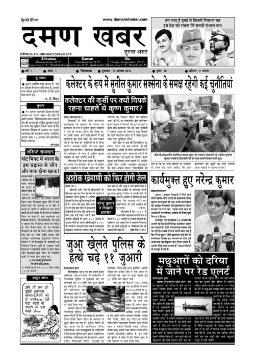 Daman Khabar - August 15th 2012