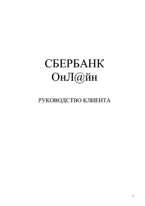Сбербанк(пример)