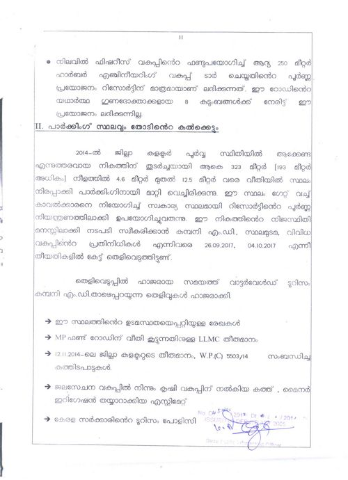 Thomas Chandy Collector Report 2