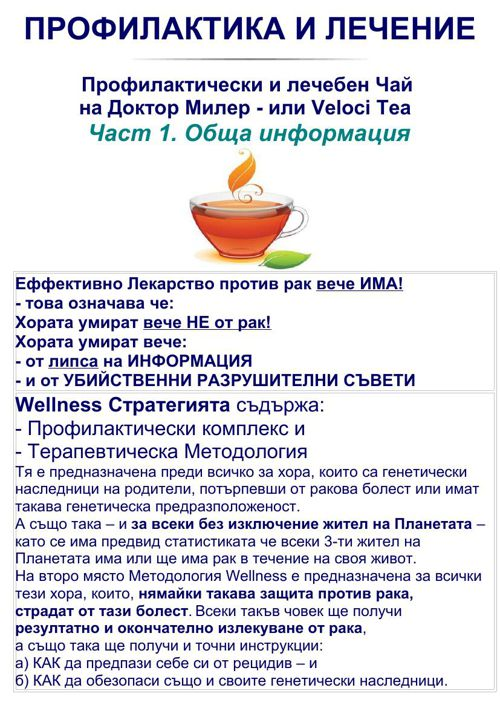 002-01_wellness-strategy_tea-prophylaxis_BG