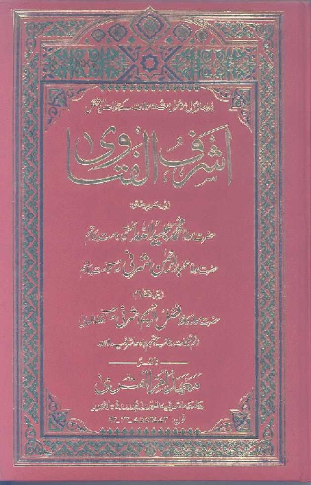 Ashraf-Ul-Fatwa
