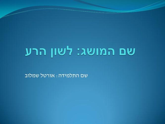 מושגים ביהדות