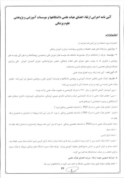 AyeenErtegha_9107      pajooheshi book
