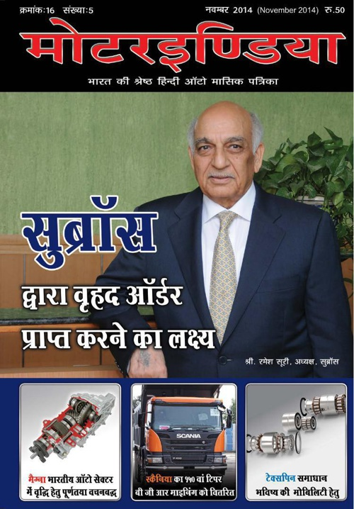 motorindia Hindi November edition - 2014