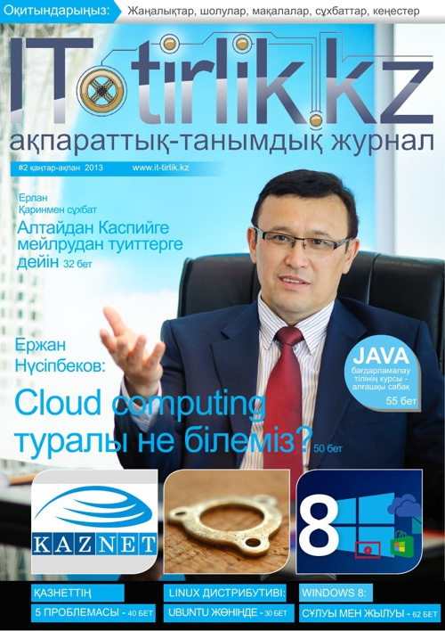 """""""ІТ-тірлік"""" журналы #2"""
