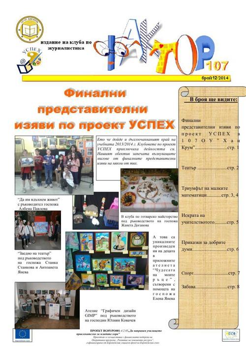 "Вестник ""Фактор 107"" - Брой 12"