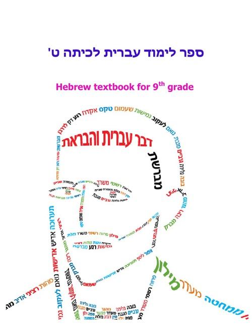 9th grade Hebrew
