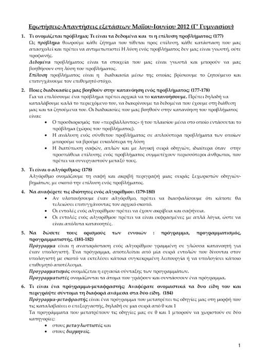 Ερωτήσεις & Απαντήσεις Εξετάσεων Μαΐου-Ιουνίου 2012