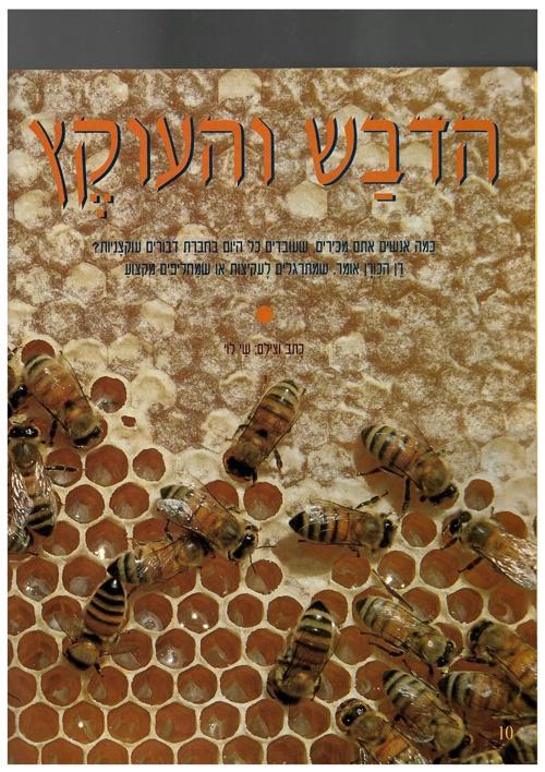 הדבש והעוקץ: דצמבר 2000, מסע אחר לילדים 33