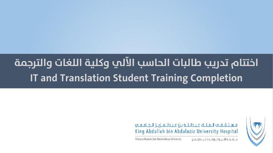 Student Reception