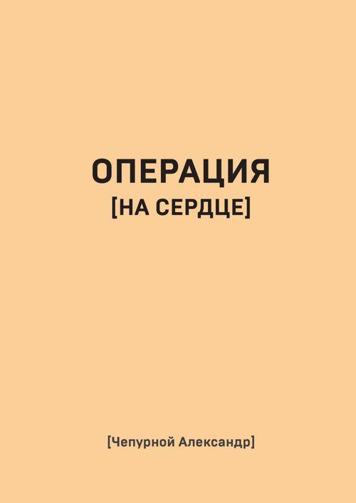"Alexander Chepurnoy, ""Heart Surgery"""