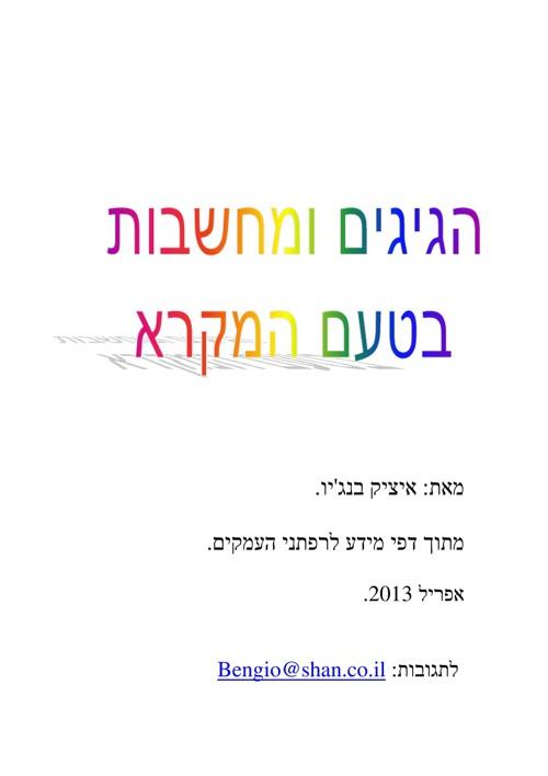 מכתבים לרפתנים עד אפריל 2013