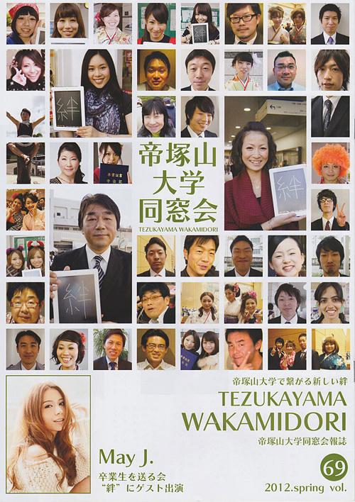 wakamidori001