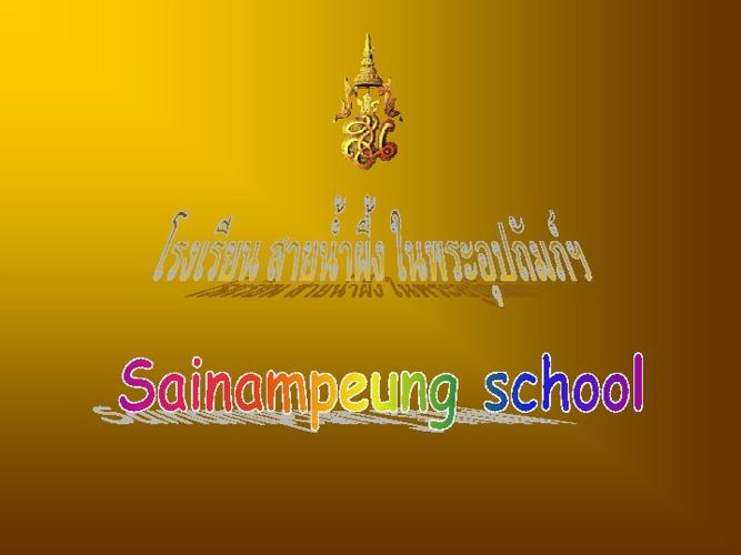 โรงเรียนสายน้ำผึ้ง ในพระอุปถัมภ์ฯ