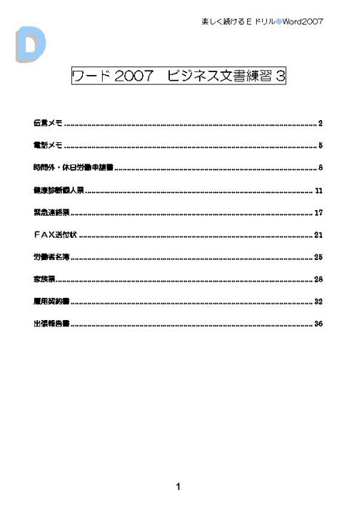 ワードビジネス文書作成ドリル-3