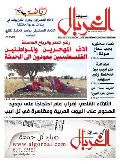 صحيفة الغربال النسخة الألكترونية، العدد العاشر، قراءة ممتعة....