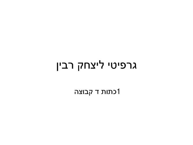 גרפיטי לזכר יצחק רבין