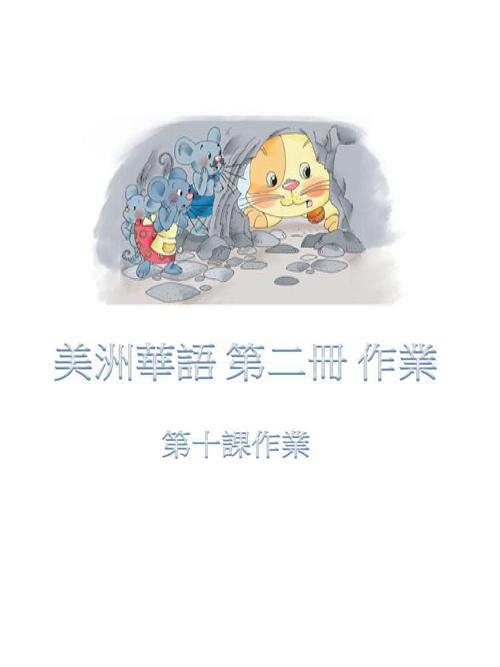 美洲華語 第十課作業