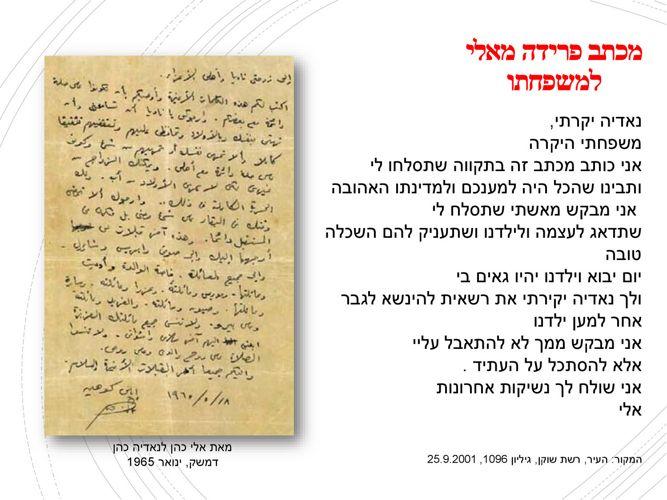 אלי כהן מכתב פרידה