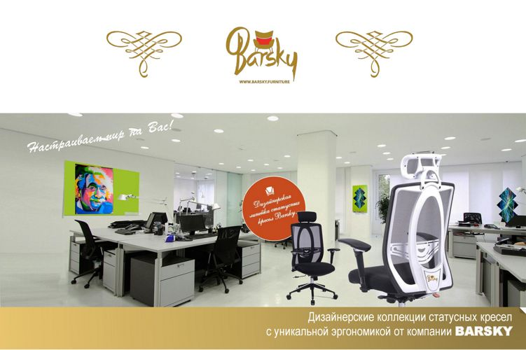 BARSKY Chairs catalogue 2017