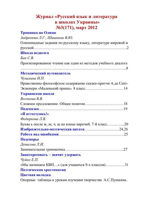 Анонс журнальных статей