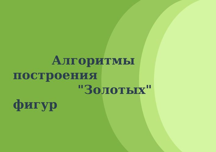 Copy of Презентация Microsoft PowerPoint