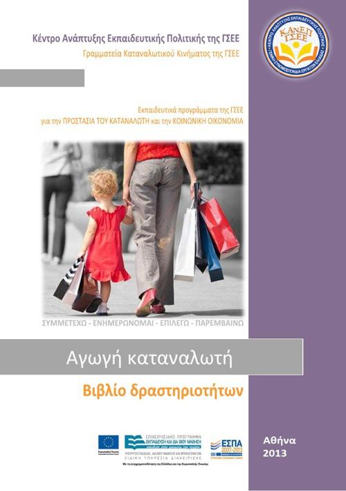 Αγωγή Καταναλωτή - Βιβλίο Δραστηριοτήτων