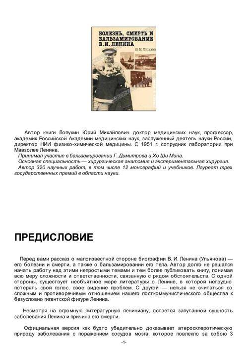 Болезнь, смерть и бальзамирование В. И. Ленина