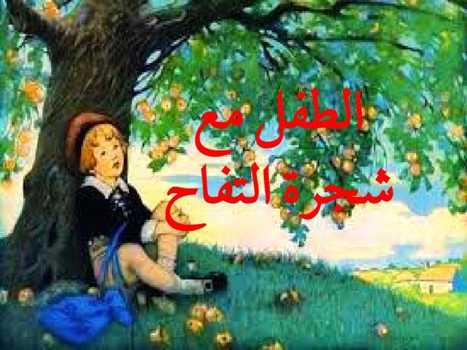 الطفل مع شجرة التفاح