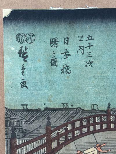 53 Stations of the Tokaido # 1 'Kichizo' by Ando Hiroshige