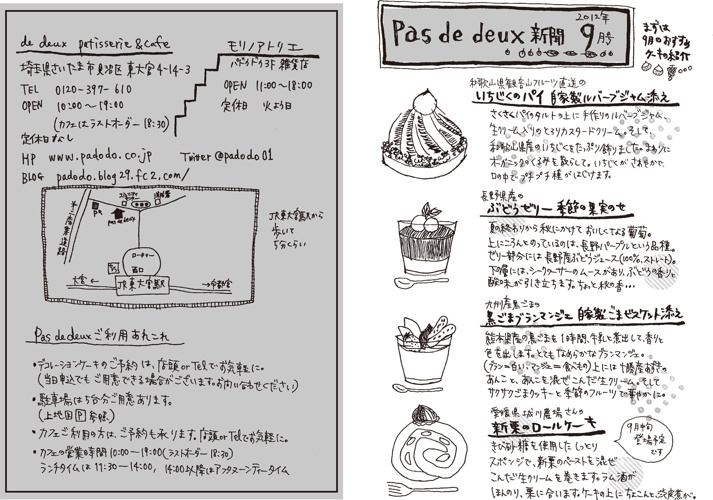 padodo news paper 2012/9