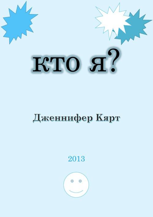Copy of Copy of Copy (3) of Кто я?