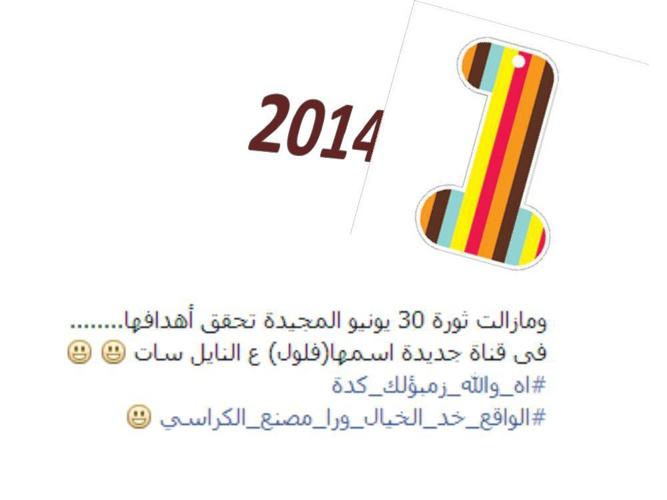 2014 Ahmed year