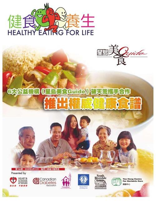 健食養生 Healthy eating for life