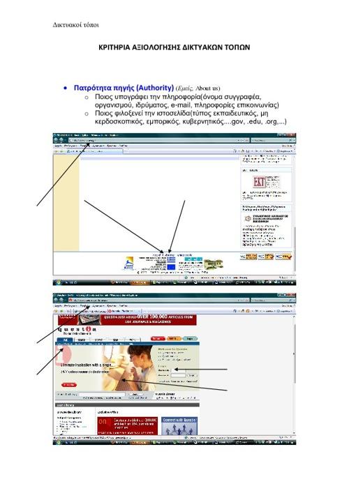 Kριτήρια αξιολόγησης δικτυακών τόπων