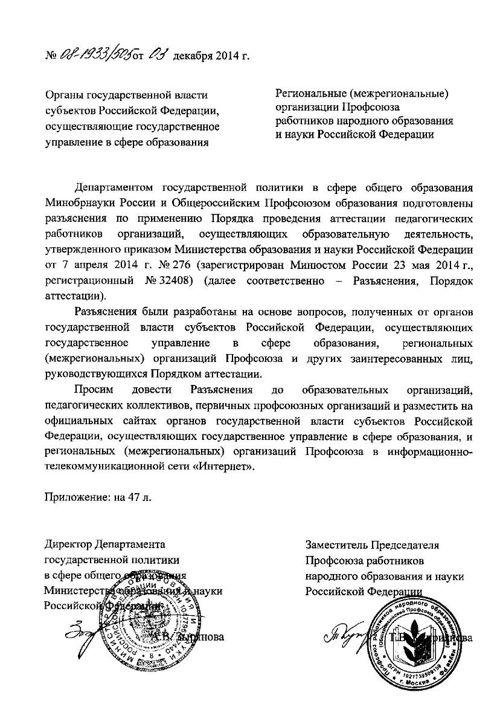 Минобрнауки РФ и профс РФ о применении нового порядка аттестации