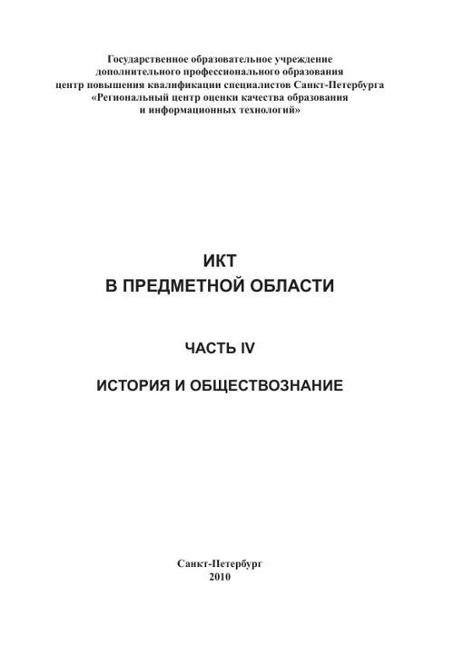ИКТ в предметной области