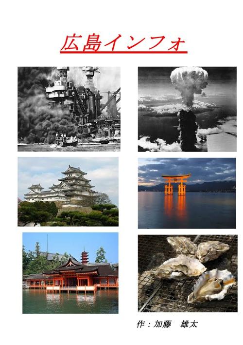 広島プロジェクト