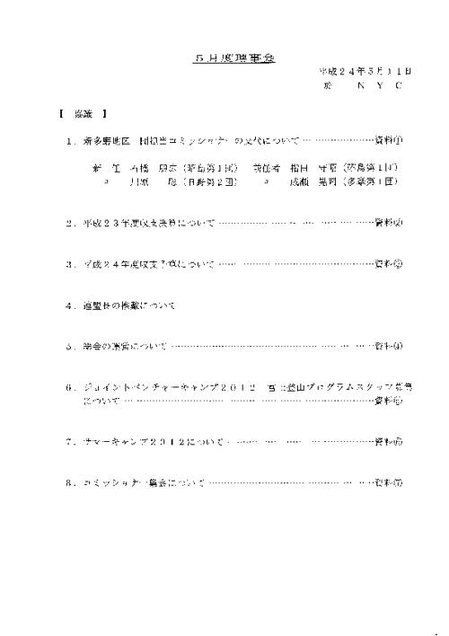 ボーイスカウト東京連盟平成23年5月理事会報告