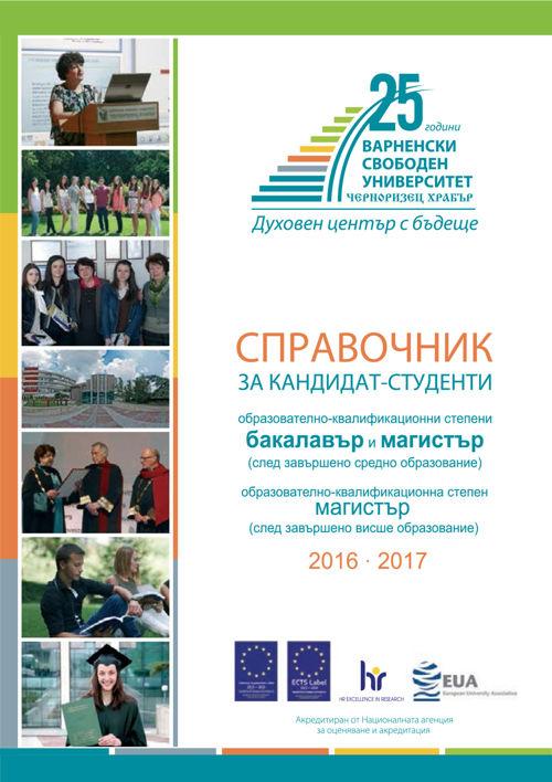 VSU_Spravochnik