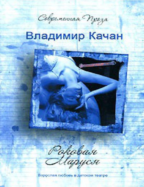 """Качан В. """"Роковая Маруся"""""""