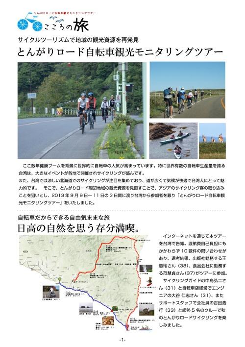 とんがりロード自転車観光モニタリングツアーレポート