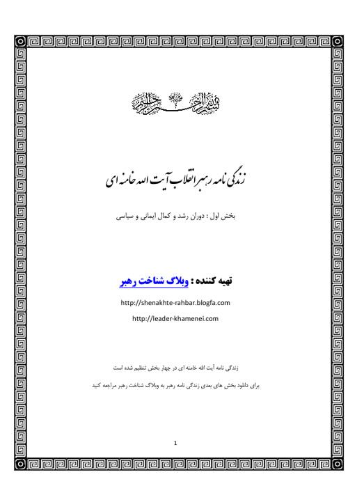 Copy of Copy of Copy of Copy of رهبر