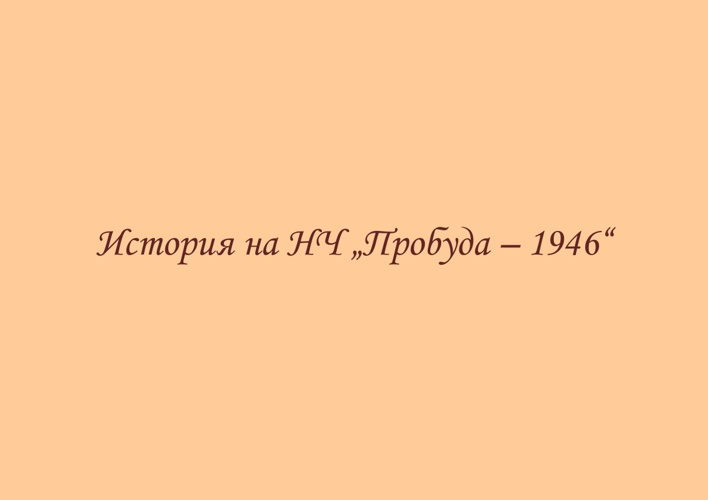 """История на НЧ """"Пробуда-1946"""""""