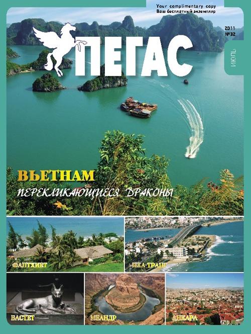 Pegas Touristik Magazine