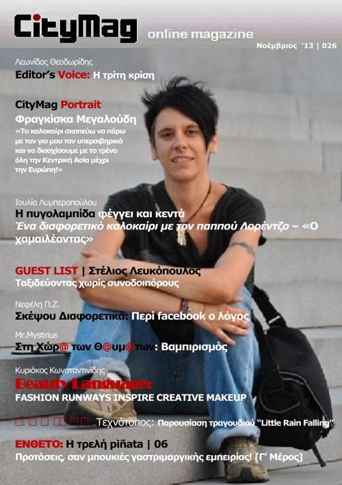 CityMag Νοεμβρίου '13 | 026