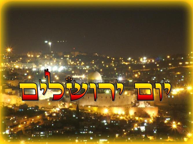 יום ירושלים רבקה