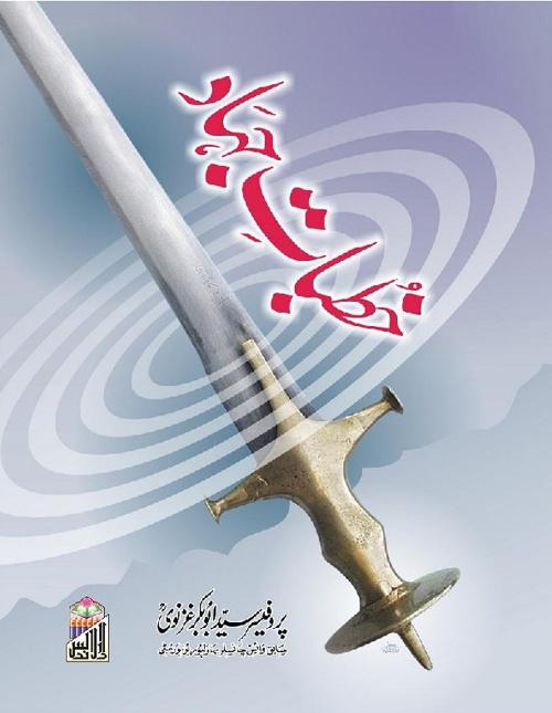 Khotbaat-e-Jihaad