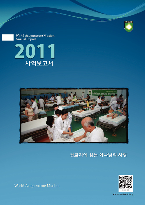 2011 report of World Acupuncture Mission
